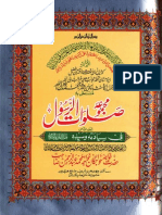 Majmua Salat Ul Rasool 8th Volume