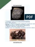 矿物特征及图片