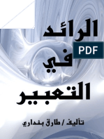 Arabic Essay Writing Book