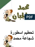 محمد - الرسول الجبان