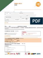 Camper Registration Form