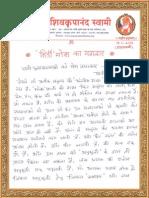 Ramnavmi Message