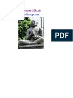 THOLKAPPIYAM-Tamil Text with English Transliteration(Diacritical Edition)