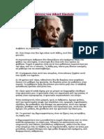 10 σοφές κουβέντες του Albert Einstein