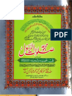 Majmua Salat Ul Rasool 9th Volume