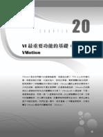 第20章:VI最重要功能的基礎:VMotion