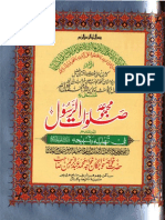 Majmua Salat Ul Rasool Part 11th Volume