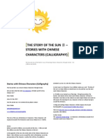 The Story of the Sun - Stories With Chinese Characters