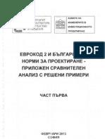 Сравнение-Еврокод 2 и Българските норми за проектиране на стоманобетонни кострукции