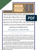 98920258 Du a Nisf Sha Ban the Supplication of Mid Sha Ban Attributed to Sayyidina Sh Shaykh Abdul Qadir Al Jilani