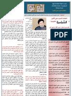 لتعارفوا - النشرة الشهرية - عدد نيسان 2013