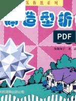Tomoko Fuse - Origami Modular 2.pdf