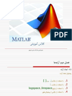 Amoozesh Matlab
