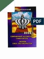 Modern Chess Self-Instructor - Book 1