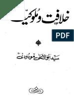 Khilafat o Malookeyat Syed Abul Ala Maududi Urdu