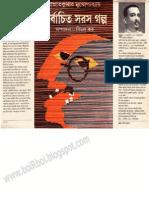 Provatkumar- er_Sorosh_Golpo edited by Bimol kar.pdf