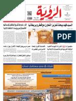 Alroya Newspaper 08-05-2013