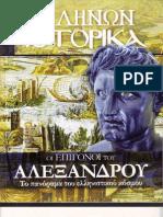 Οι Επίγονοι του Μεγάλου Αλεξάνδρου Ελλήνων Ιστορικά 3.