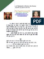 Shabar Mantra of Mahakali to Destroy the Enemy