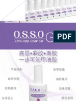OSSO Gel Catelogue (Simplified Chinese)