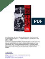 170934 063E3 Egorova n i Holodnaya Voyna 1945 1963 Gg Istoricheskaya Retr
