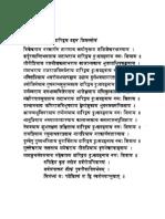 Shiv Daridrya Dahan