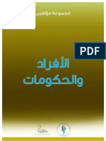 Individuals and Governments BY AUTHORS الأفراد والحكومات مجموعة مؤلفين