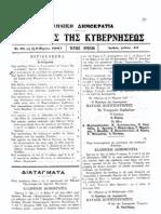 ΦΕΚ Α 14/3/1927