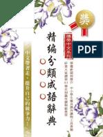 攜帶中文-精編分類成語辭典-二版一刷