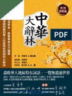 中華大辭林