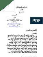 2- الكهانة والخرافات2013م
