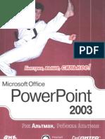 Microsoft Office PowerPoint 2003 для Windows