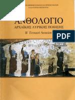 Anthologio Arxaikhs Lyrikhs Poihshs