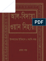 Al Bidaya Wan Nihaya (Bangla) -01 by Ibn Kathir Rahimahullah