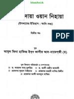 Al Bidaya Wan Nihaya (Bangla) -02 by Ibn Kathir Rahimahullah