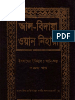 Al Bidaya Wan Nihaya (Bangla) -05 by Ibn Kathir Rahimahullah