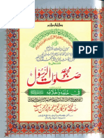 Majmua Salat Ul Rasool Volume 26th