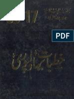 Khutbat E Bahawalpuri 2
