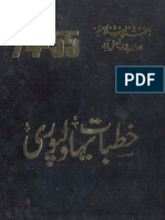 Khutbat E Bahawalpuri 4