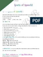 Bangla Sentence & Part of Speech