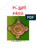 Chetlur Chakram Annotated version with references and links May 2013
