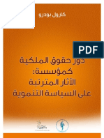 The Role of Property Rights as an Institution KAROL BOUDREAUX دور حقوق الملكية كمؤسسة