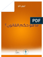 What is the Rule of Law BY LEON LOUW ما هو حكم القانون؟ ليون لاو