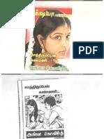 Kaathiruppen Kanmani - AG