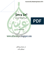 31362218-Ahlan-Wa-Sahlan-2010-Book-1