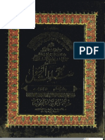 Majmua Salat Ul Rasool Volume 25th