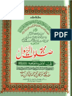 Majmua Salat Ul Rasool Volume 24th