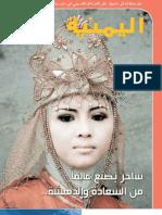 Yemenia Magazine 31 مجلة اليمنية