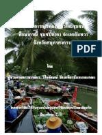 การจัดการการท่องเที่ยวโดยชุมชน ศึกษากรณี ชุมชนท่าคา อำเภออัมพวา จังหวัดสมุทรสงคราม