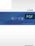 Samsung Galaxy S4 User Manual GT I9500, Jellybean, Chinese Traditional